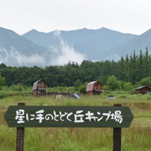 【北海道キャンプ場】星に手の届くの丘キャンプ場レポ