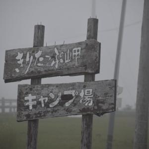 【北海道キャンプ場】霧多布岬キャンプ場レポ
