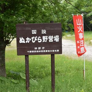 【北海道キャンプ場】国設ぬかびら野営場レポ