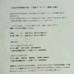 「五島を世界遺産の島に!支援コンサート」に出演します。