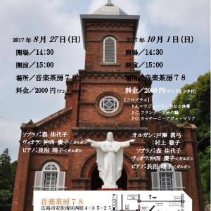 8月27日(日)15時開演「五島を世界遺産の島に!」支援コンサート  音楽茶房78にて