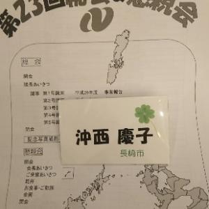 広島長崎県人会に出席させていただきました