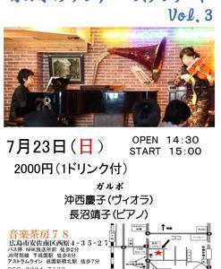 ◆7月23日(日)ガルボのサンデースタンダード◆15時開演◆音楽茶房78にて