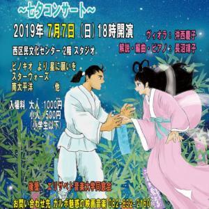 7月7日 第66回ガルボ魅惑の映画音楽~七夕コンサート~