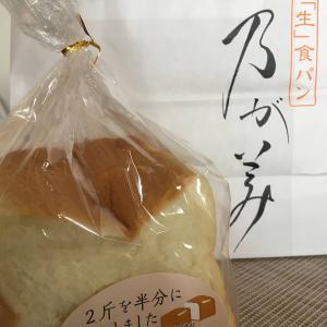 乃が美の高級「生」食パンにはまる。