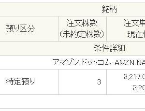 アマゾン【AMZN】購入。