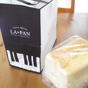 ◇お盆お泊まり時の手土産パンの話◇いただいたラパンの食パン