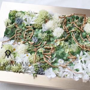 【文字フラワー(R)オーダー】ご結婚式でご両親様へ贈呈品としてお使い頂きました