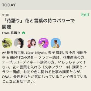 本日7/22 9:30〜花語りのお部屋開催します