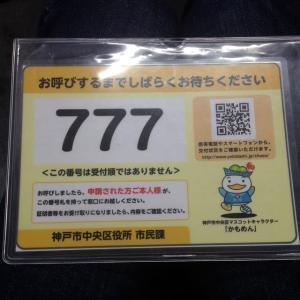 障害年金 3  (申請用書類)