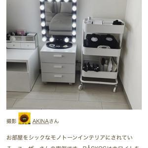RoomClip mag に掲載