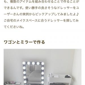 RoomClip magに掲載