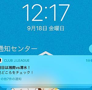 「明日は湘南vs清水! 見どころをチェック!」というけれど