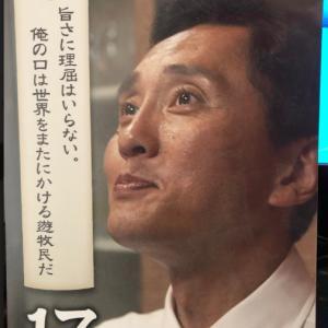 【2019.11.17】#今日の出来事 ~今日見たテレビ東京の番組等を振り返る。~