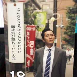 【2019.11.18】#今日の出来事 ~今日見たテレビ東京の番組等を振り返る。~
