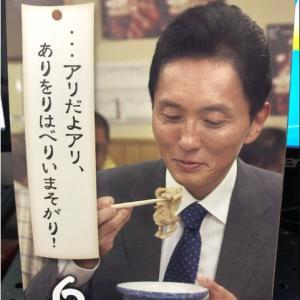 【2019.12.06】#今日の出来事 ~今日見たテレビ東京の番組等を振り返る。~