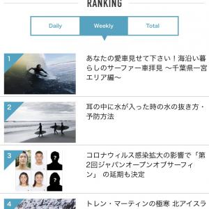 WAVAL記事