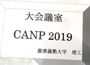「CANP'19」 参加