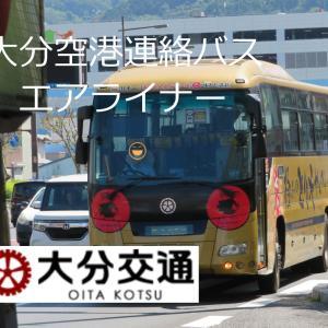【バス乗車記】大分空港連絡バス「エアライナー」に乗車 快適だが、料金に不満('_')