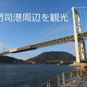 関門海峡を歩いて横断してみた
