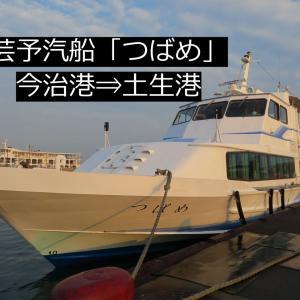 【乗船記】芸予汽船 「つばめ」今治港⇒土生港