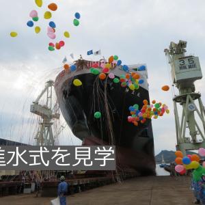 【進水式見学】 内海造船にてRORO船「神王丸」