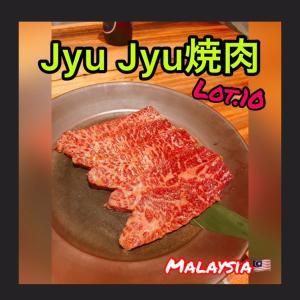 【Jyu Jyu焼肉】Lot.10にできた新しい焼肉食べ放題へ