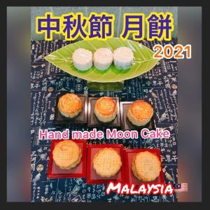 マレーシアで中秋節2021年①手作り月餅