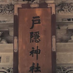 戸隠神社に圧倒された日