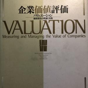 日本リテールファンドの積立金の価値評価
