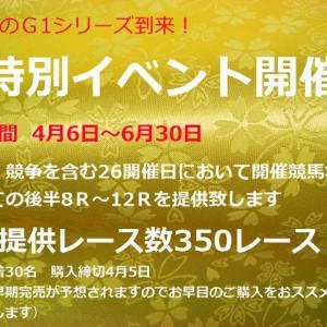◆3月31日 無料有力馬情報レース結果