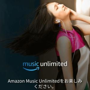 グーグル聴き放題利用者が アマゾンミュージックUnlimitedを実際に使ってみたら良サービスだった