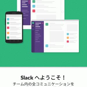 Feedly・イノリーダーも制限強化&実質有料化につきRSSをSlackで無料代用する