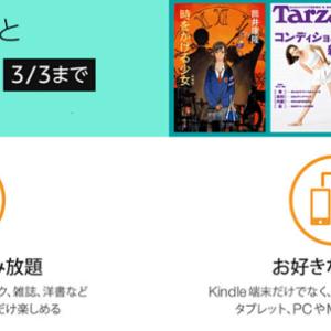太っ腹アマゾンキンドル読み放題が2ヶ月で199円
