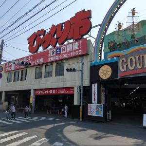 コロナが落ち着いたらまた行きたい「直方がんだびっくり市」昭和にタイムスリップする場所
