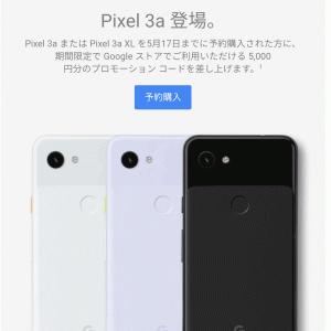 5/7発表のグーグルPixel 3a / 3a XL 廉価版だがGoogleの本気。神カメラ、FeliCa、イヤホンジャック復活で4万円台(399ドル)