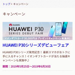 男気イオンモバイル「HUAWEI P30」「HUAWEI P30lite」の発売開始