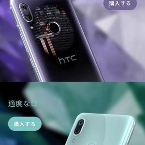 HTC大丈夫。台湾でミッド2機種発売!次期android最強フラッグシップU13+で復活は12月!au取り扱えよ