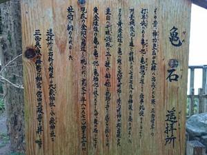 「日本史の謎」 8 ~籠と亀・神の乗り物~
