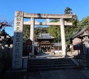 饒速日命を求めて ⑥ ~矢田坐久志玉比古神社~