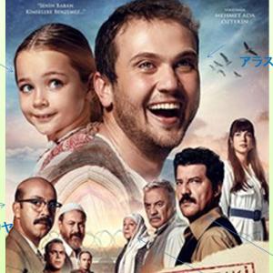 アラスイーネムリさん主演の映画 「7番房の奇跡」がアカデミー賞にトルコ代表としてノミネートされた。