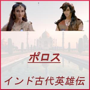 ポロス インド古代英雄伝 9話のあらすじ プルがペルシャ市場を焼いてダスユのために復讐する