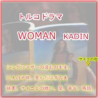 トルコドラマ WOMAN  あらすじ 29 ジェイダのクラブへ招待されたバハルたち