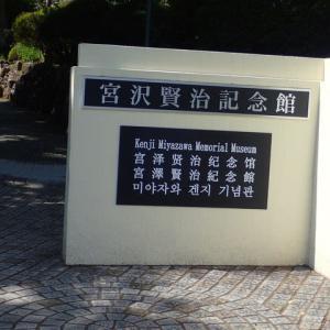 最終日は宮沢賢治記念館・中尊寺へ