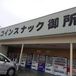 徳島のコインスナック御所(レトロ自販機)に行ってきた