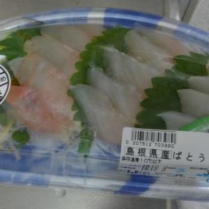 ばとう(マトウダイ)のお刺身
