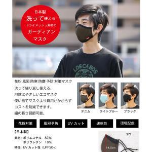 マスク生産について
