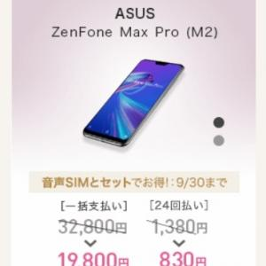MVNOなら回線と端末のセット購入は悪くない。キャンペーンが強くて半年型落ちのZenfoneが19,800円で手に入った話。
