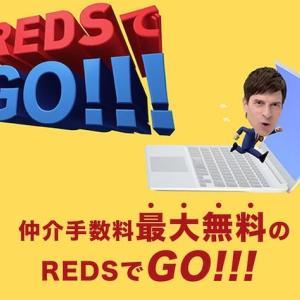 仲介手数料最大無料「REDS」で実際に売買契約してみた話。個人的にはいい業者さんだと思いますよ!