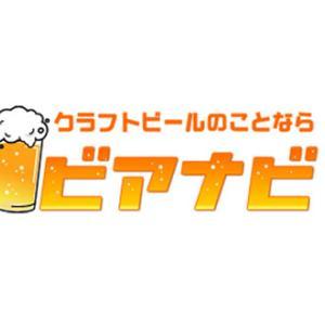 【大阪】箕面ビール:「コーヒーIPA」をボトルで飲んでみました~